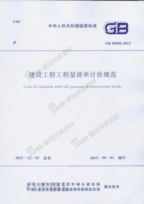 2013新清单计价规范完整版(含专业,附录及条文说明).pdf注.pdf
