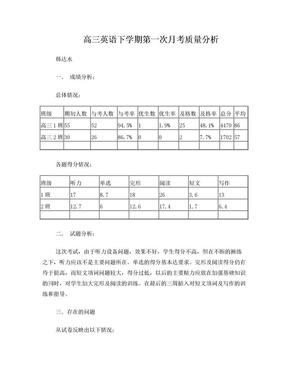 高三英语下学期第一次月考质量分析.doc
