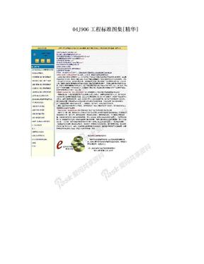 04J906工程标准图集[精华].doc
