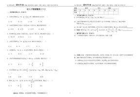 2.2等差数列一  课时作业.doc