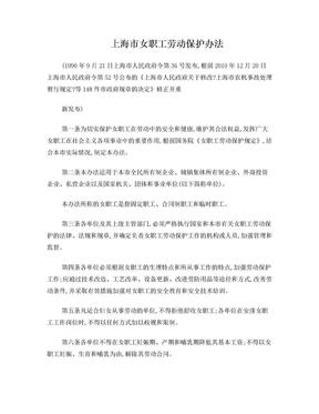上海市女职工劳动保护办法201012.doc