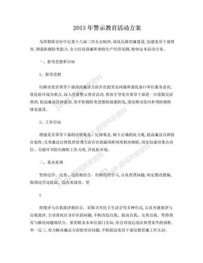 2013年警示教育活动方案.doc