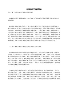 地税局税收工作调研报告.docx