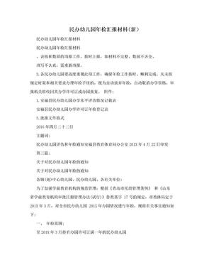 民办幼儿园年检汇报材料(新).doc