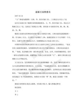 最新百家姓排名.doc