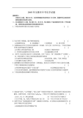 安徽历年中考化学试题2005.doc