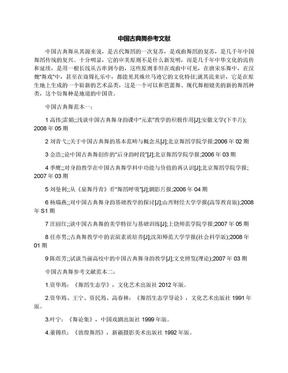 中国古典舞参考文献.docx