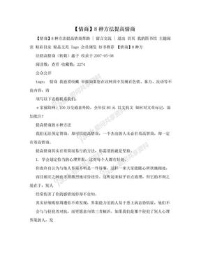 【情商】8种方法提高情商.doc