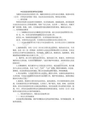 会议活动突发事件应急预案.doc