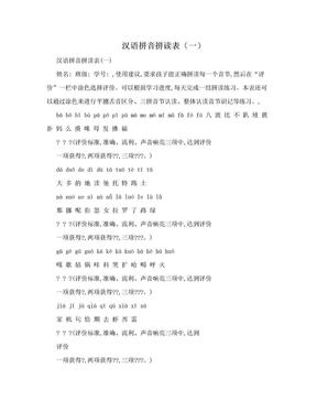 汉语拼音拼读表(一).doc