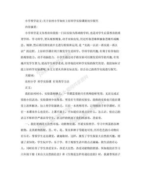 小学教学论文:关于农村小学如何上好科学实验课的初步探究.doc