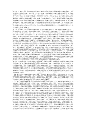 教育政策法规(教师资格考试用书).doc