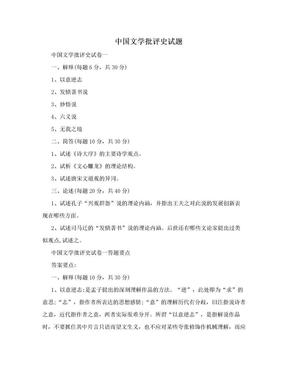中国文学批评史试题.doc