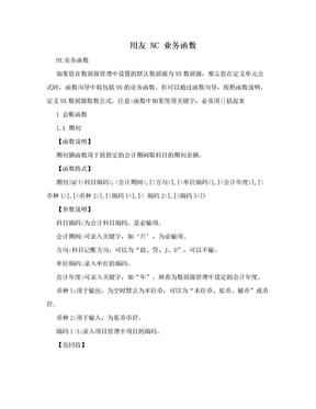 用友 NC 业务函数.doc