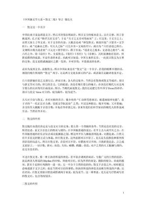 中国新文学大系散文二集导言 郁达夫.doc