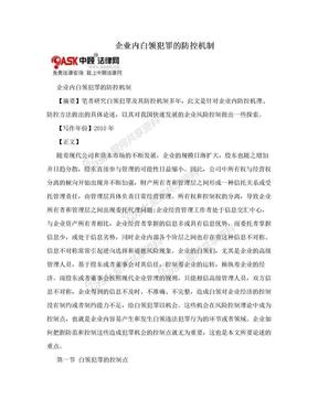 企业内白领犯罪的防控机制.doc