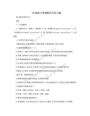 09临床专业预防医学复习题.doc