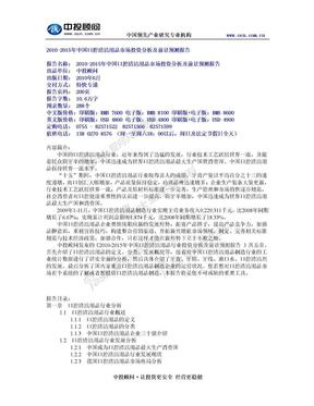 2010-2015年中国口腔清洁用品市场投资分析及前景预测报告.doc