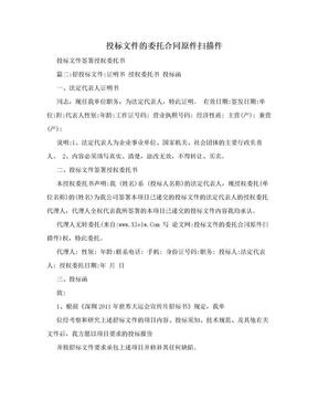 投标文件的世爵注册地址合同原件扫描件