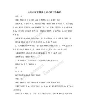 杭州市医院健康教育考核评分标准.doc