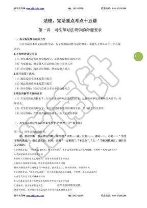 2014年指南针真题导读班法理学-杜洪波讲义.doc