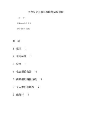 电力安全工器具预防性试验规程(最新版).doc