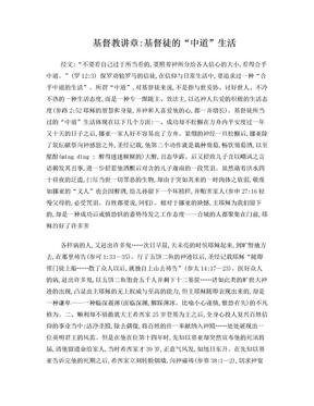 """基督教讲章:基督徒的""""中道""""生活.doc"""
