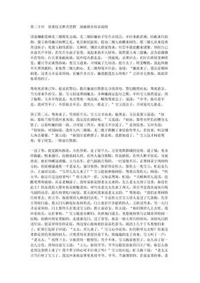 H红楼春梦 清 佚名红楼春梦 清 佚名 第20回.doc