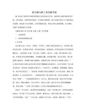 侯方域与陈了龙交游考论.doc