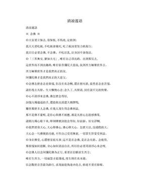 清凉莲语.doc