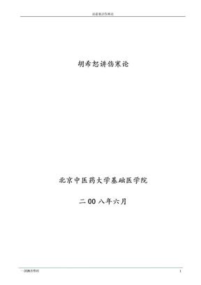 (最完整版)伤寒论.doc