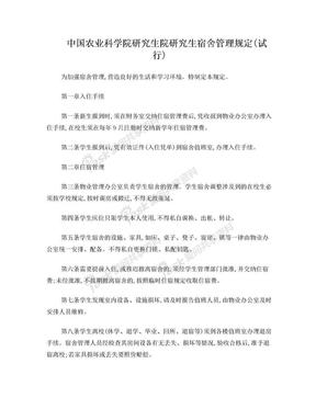 中国农业科学院研究生院研究生宿舍管理规定(试行).doc