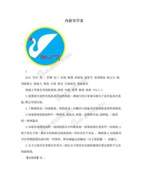 内能导学案.doc