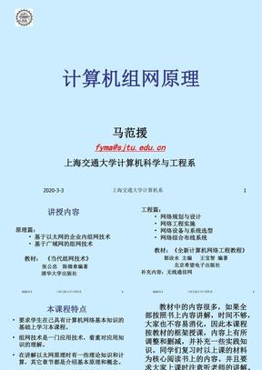 第3章_以太网组网技术基础.ppt