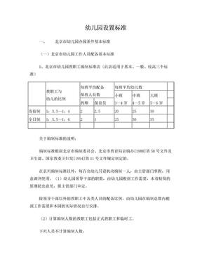 北京市幼儿园办园条件基本标准.doc