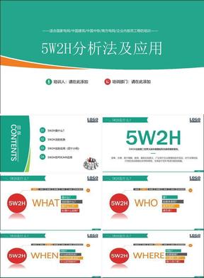 5W2H教学培训PPT模板.pptx