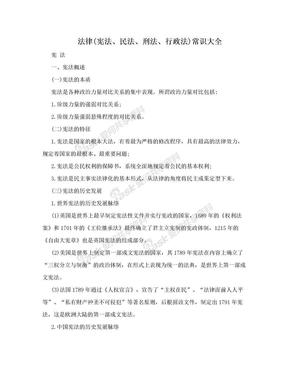 法律(宪法、民法、刑法、行政法)常识大全.doc