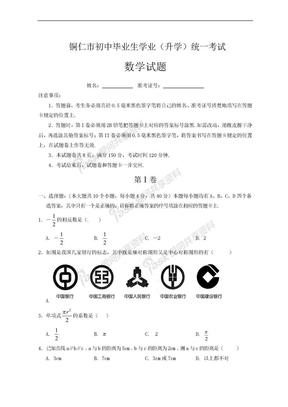 2019-2020年最新贵州省铜仁市中考数学仿真模拟试题及答案解析.doc