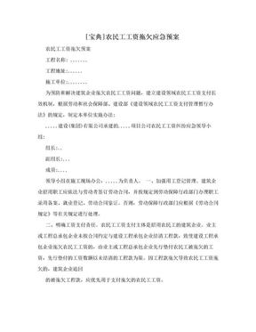 [宝典]农民工工资拖欠应急预案.doc