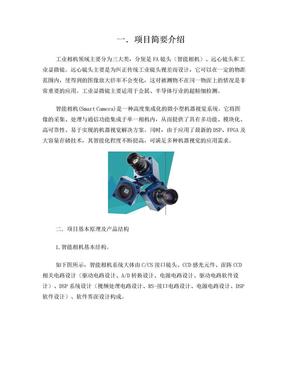 智能相机亚研发可行性报告.doc