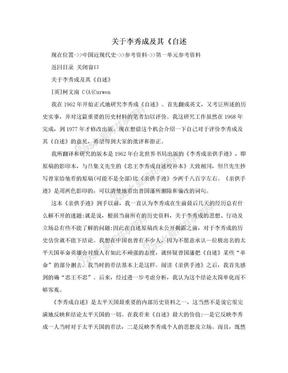 关于李秀成及其《自述.doc