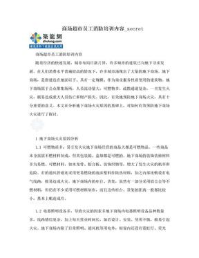 商场超市员工消防培训内容_secret.doc