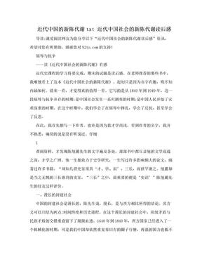 近代中国的新陈代谢txt 近代中国社会的新陈代谢读后感.doc