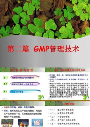 第二篇GMP管理技术-物料管理修改版.ppt