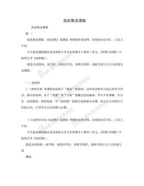 找质数说课稿.doc