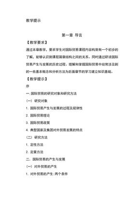 国际贸易(第二版)张玮教学提示.doc