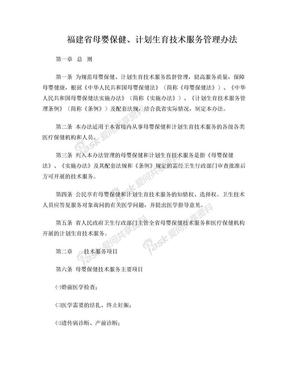 福建省母婴保健计划生育管理办法.doc