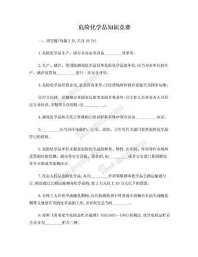 危险化学品知识竞赛试题 答案(十).doc