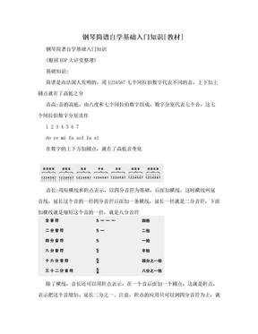 钢琴简谱自学基础入门知识[教材].doc