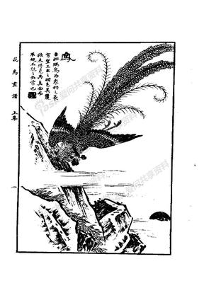自习画谱大全 花鸟画谱 上集.pdf